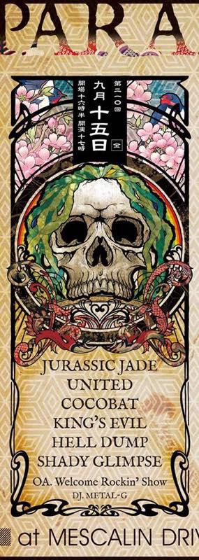 Shady Glimpse -SOUND GRADATION tour Final- PARADISE MIXER 4days /