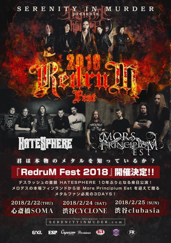 Redrum Fest 2018 /