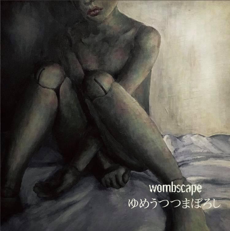 ゆめうつつまぼろし / wombscape