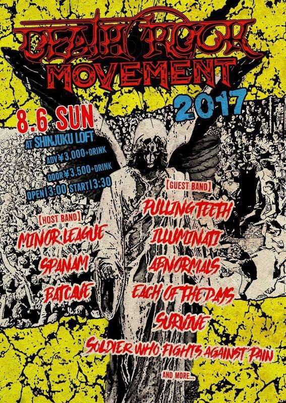 DEATH ROCK MOVEMENT2017