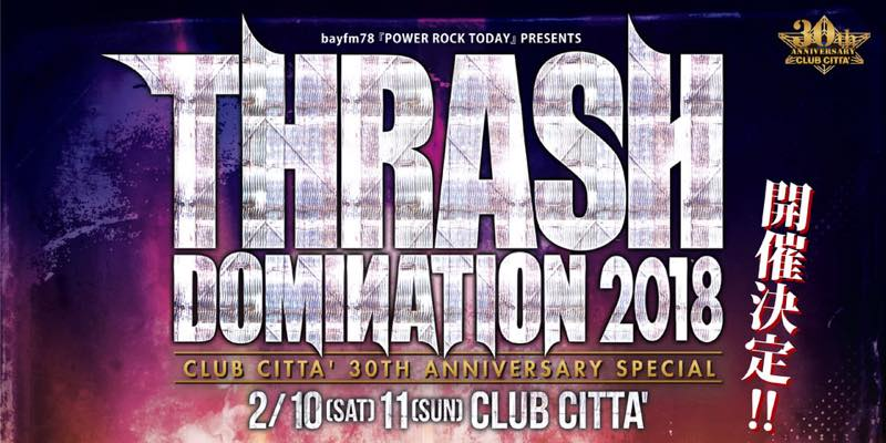 THRASH DOMINATION 2018開催決定