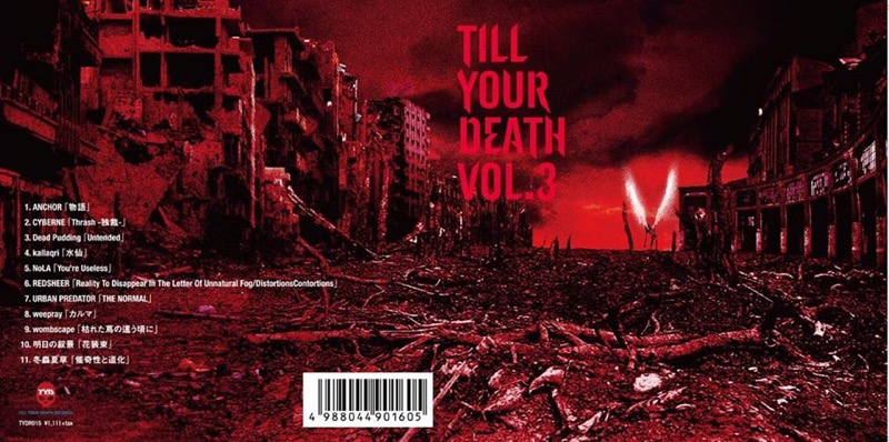 TILL YOUR DEATH RECORDS、V.A第三弾