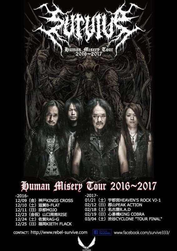 SURVIVE、HUMAN MISERY TOUR 2016~2017開催