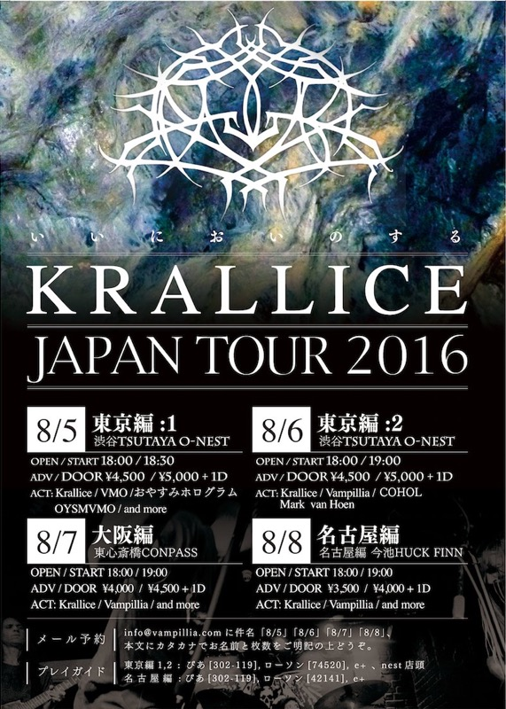 KRALLICE、JAPAN TOUR 2016
