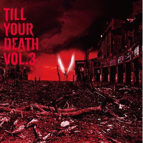 V.A.「TILL YOUR DEATH vol.3」