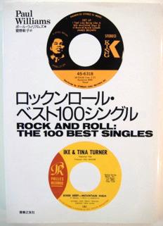 ロックンロール・ベスト100シングル
