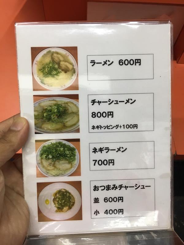 博多大砲ラーメン メニュー