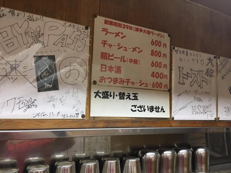 博多大砲ラーメン 店長
