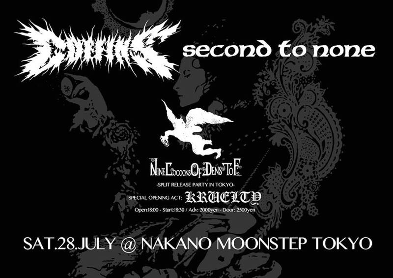 "nine cocoons of dens to F"" Split Release Party in TOKYO /"